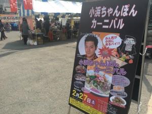 小浜ちゃんぽんカーニバル1