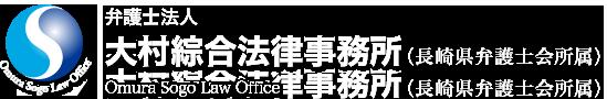 弁護士法人大村綜合法律事務所(長崎県弁護士会所属)Omura Sogo Law Office